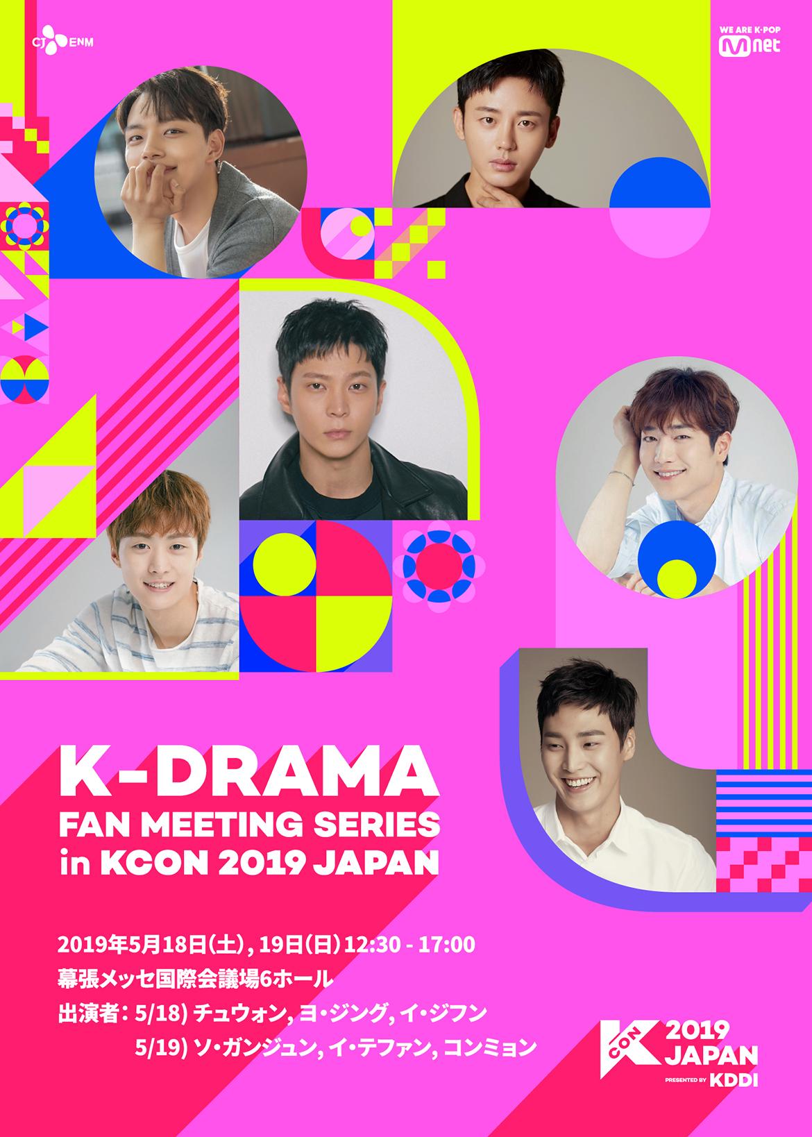 K-DRAMA EVENT